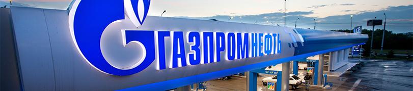 SIBN — Газпром нефть