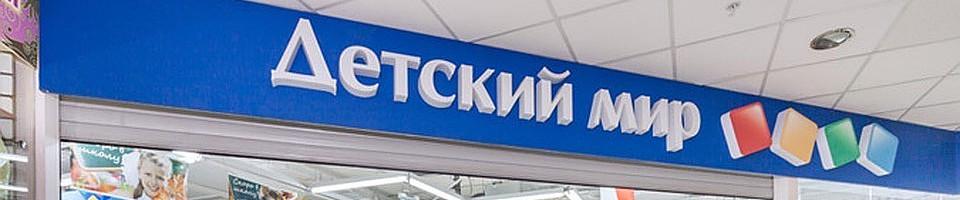DSKY — Сеть магазинов «Детский мир»